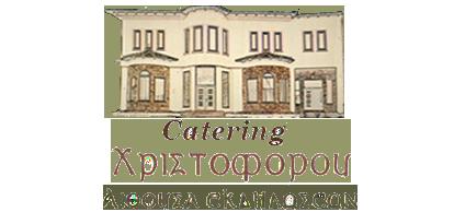 Αίθουσα Χριστοφόρου